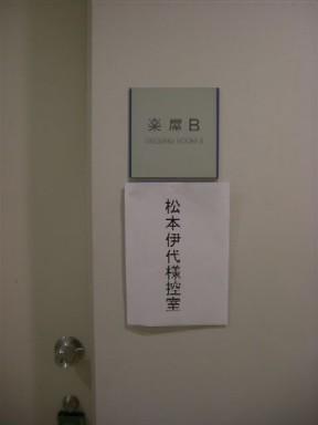 伊代ちゃん 011.jpg